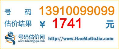 号码估价结果{来自号码估价网haomagujia.com}